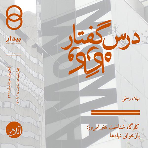 میلاد رستمی - کارگاه شناخت هنر امروز: بازخوانی نهادها