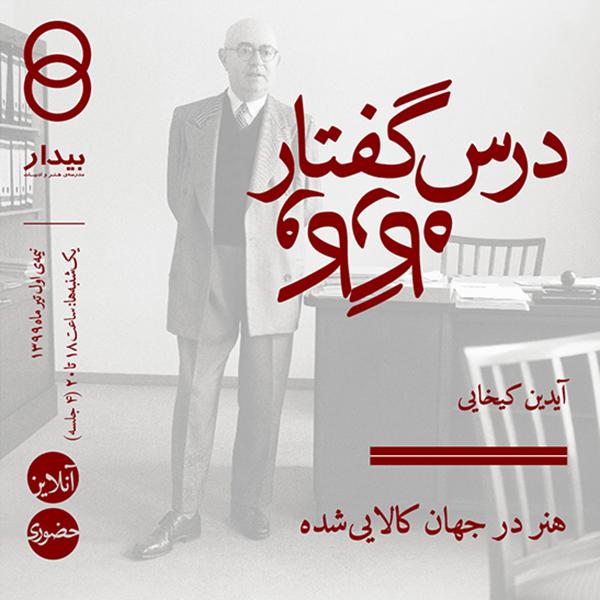 دکتر آیدین کیخایی - هنر در جهان کالایی شده