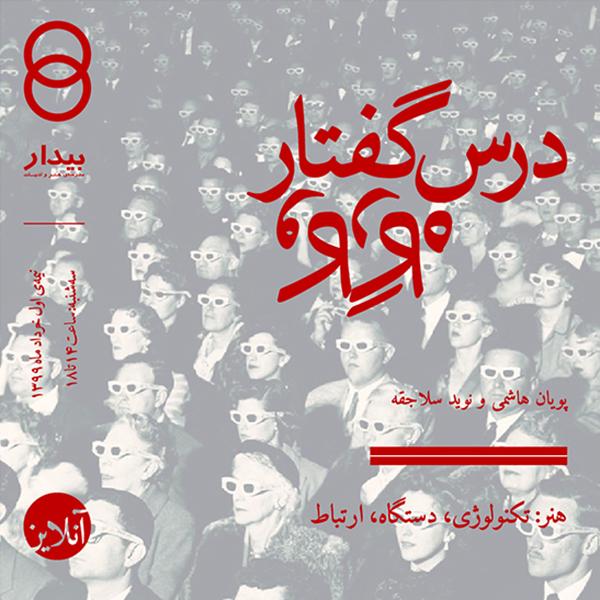 پویان هاشمی و نوید سلاجقه - هنر: تکنولوژی، دستگاه، ارتباط