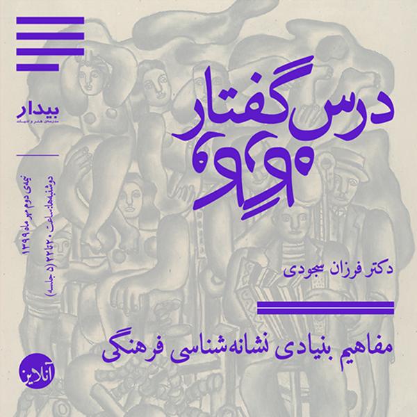 دکتر فرزان سجودی - مفاهیم بنیادی نشانهشناسی فرهنگی