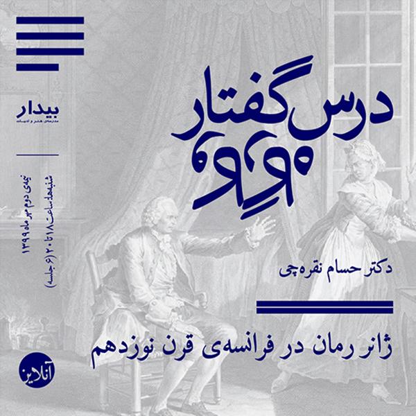 دکتر حسام نقرهچی - ژانر رمان در فرانسهی قرن نوزدهم