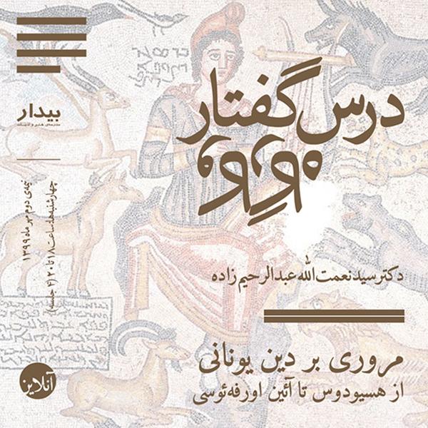 دکتر سیدنعمتالله عبدالرحیمزاده - مروری بر دین یونانی- از هسیدیوس تا آئین اورفهئوسی