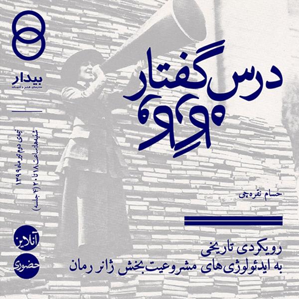 دکتر حسام نقرهچی - رویکردی تاریخی به ایدئولوژیهای مشروعیتبخش ژانر رمان