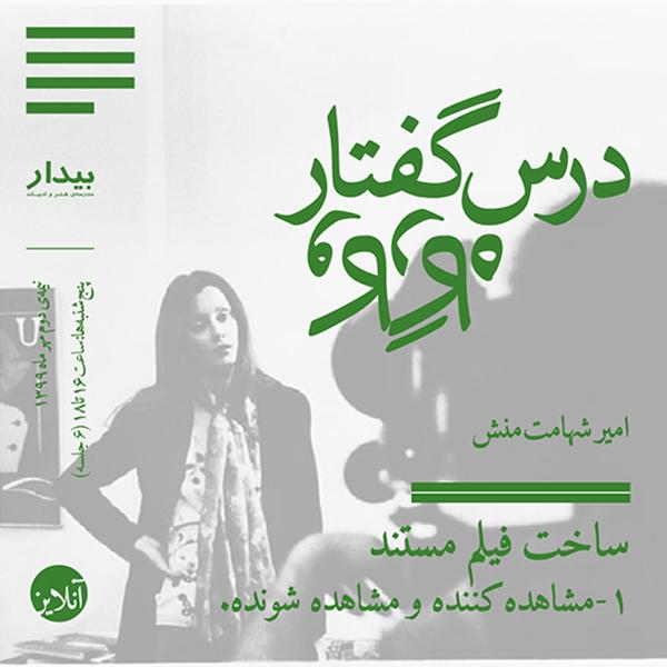 امیر شهامتمنش - ساخت فیلم مستند؛ مشاهدهکننده و مشاهدهشونده