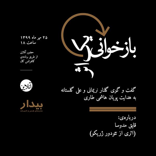 بازخوانی یک اثر - گفت و گوی گلنار نریمانی و علی گلستانه به هدایت پویان هاشمی طاری دربارهی کلک مدوسا - تئودور ژریکو