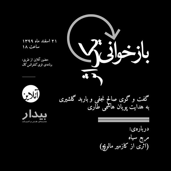 بازخوانی یک اثر - گفت و گوی صالح نجفی و باربد گلشیری به هدایت پویان هاشمی طاری دربارهی مربع سیاه - کازمیر مالویچ