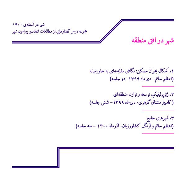 برنامهی شهر در آستانهی ۱۴۰۰