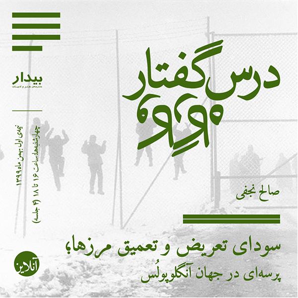 صالح نجفی - سودای تعریض و تعمیقِ مرزها؛ پرسهای در جهان آنگلوپولُس