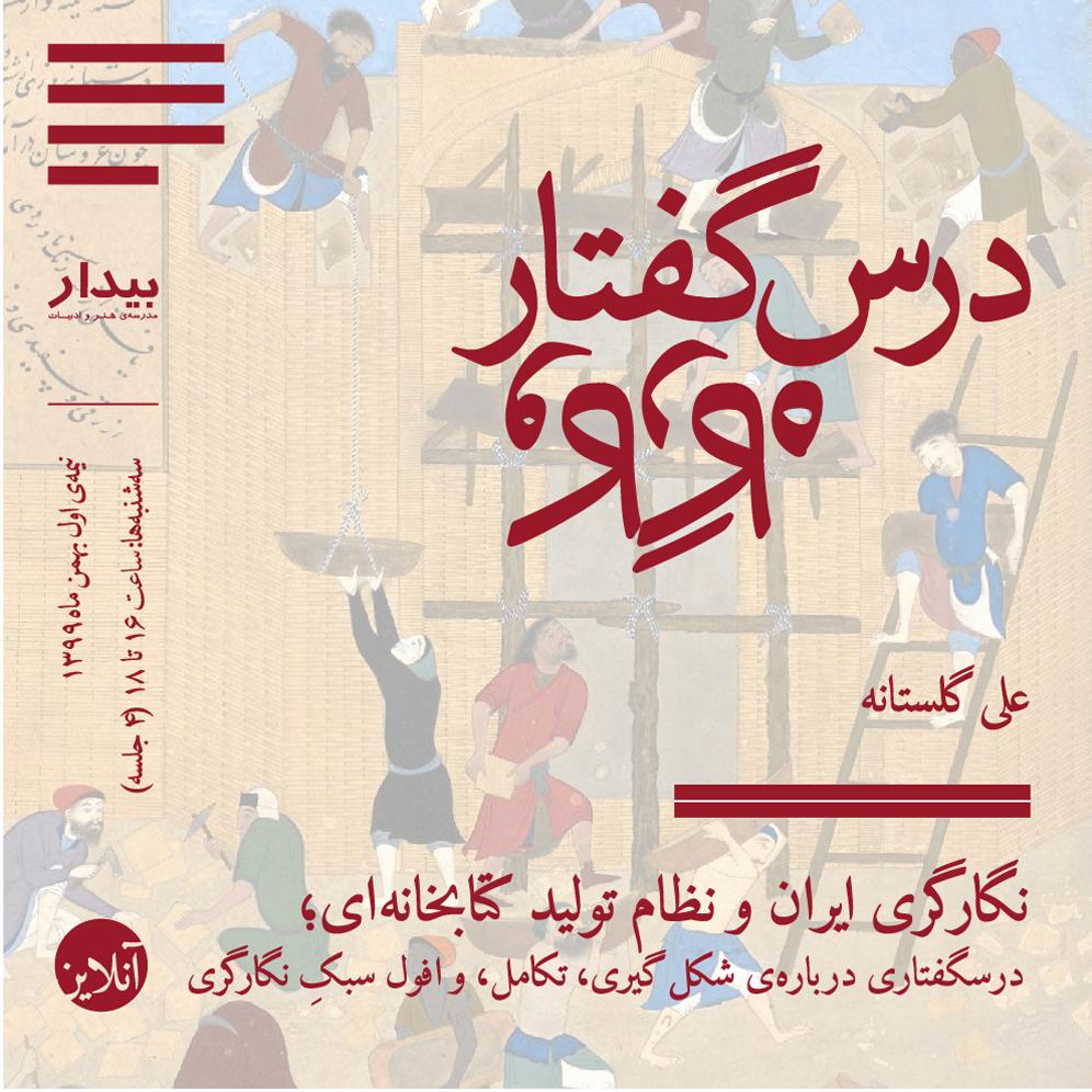 علی گلستانه - نگارگریِ ایران و نظامِ تولید کتابخانهای؛ درسگفتاری دربارهی شکلگیری، تکامل، و افول سبکِ نگارگری