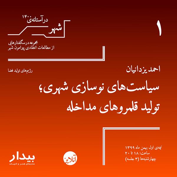احمد یزدانیان - سیاستهای نوسازی شهری؛ تولید قلمروی مداخله