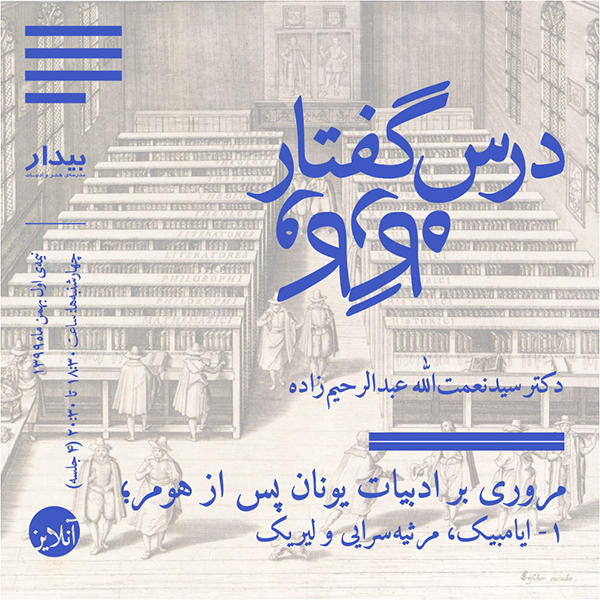 دکتر سید نعمتالله عبدالرحیمزاده - مروری بر ادبیات یونان پس از هومر؛ 1- ایامبیک، مرثیهسرایی و لیریک