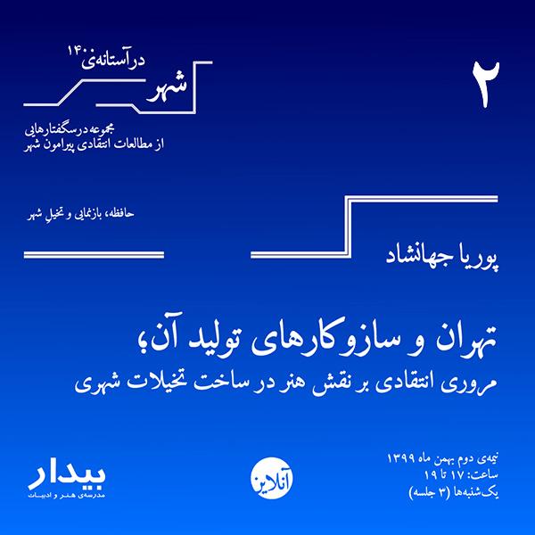 پوریا جهانشاد - تهران و سازوکارهای تولید آن؛ مروری انتقادی بر نقش هنر در ساخت تخیلات شهری