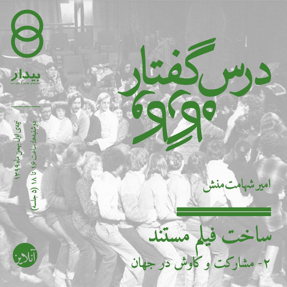 امیر شهامتمنش - ساخت فیلم مستند