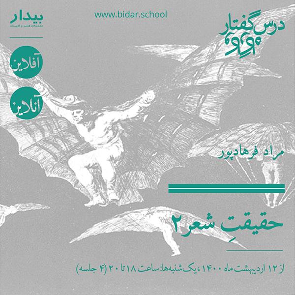 مراد فرهادپور - حقیقتِ شعر