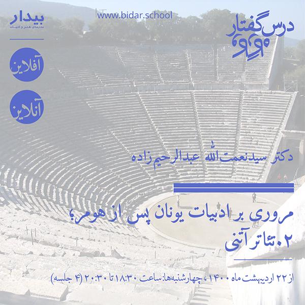 سید نعمتالله عبدالرحیمزاده - مروری بر ادبیات یونان؛ تئاتر آتنی