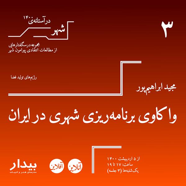 مجید ابراهیمپور - واکاوی برنامهریزی شهری در ایران
