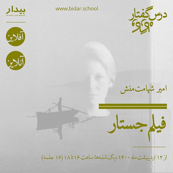 امیرشهامتمنش - فیلم جستار
