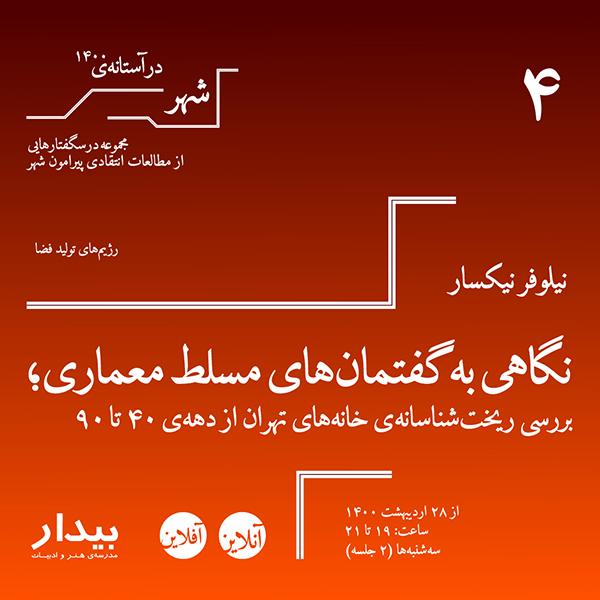 نیلوفر نیکسار - نگاهی به گفتمانهای مسلط معماری؛ بررسی ریختشناسانهی خانههای تهران از دههی 40 تا 90