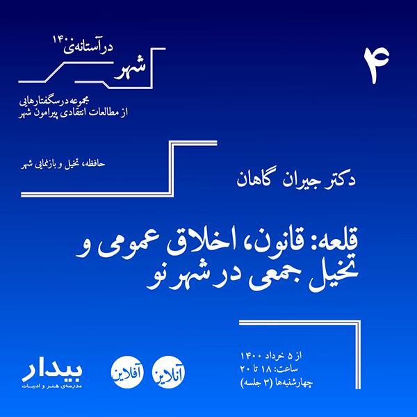 جیران گاهان -قلعه: قانون، اخلاق عمومی و تخیل جمعی در شهر نو