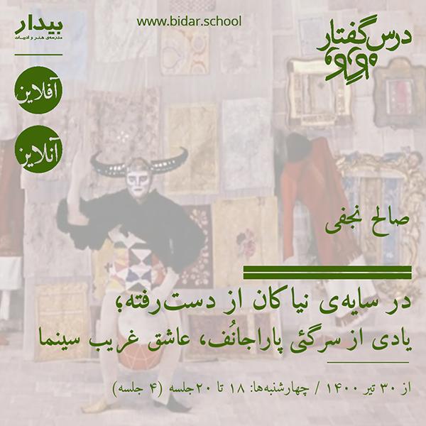 صالح نجفی - در سایهی نیاکان از دسترفته؛ یادی از سرگئی پاراجانُف، عاشق غریب سینما