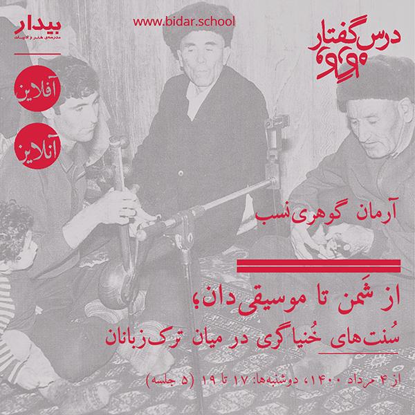 آرمان گوهرینسب - از شَمن تا موسیقیدان؛ سُنتهای خُنیاگری در میان ترکزبانان