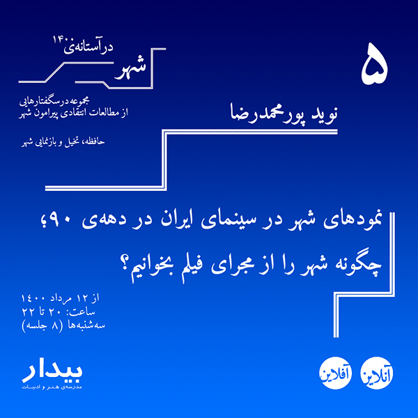 نوید پورمحمدرضا - نمودهای شهر در سینمای ایران در دههی ۹۰؛ چگونه شهر را از مجرای فیلم بخوانیم؟