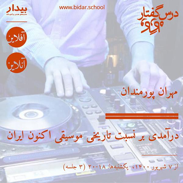 مهران پورمندان - درآمدی بر نسبت تاریخی موسیقی اکنون ایران