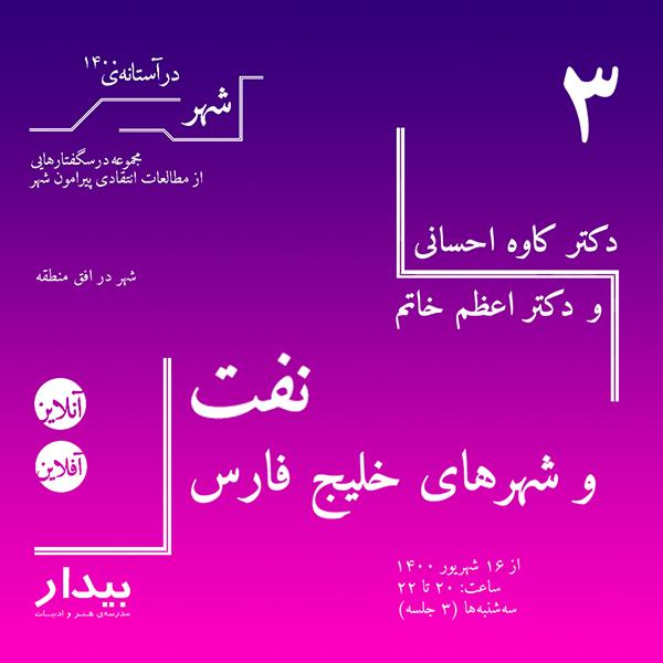 دکتر اعظم خاتم و دکتر کاوه احسانی - نفت و شهرهای خلیج فارس