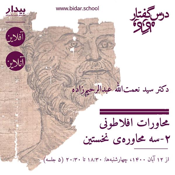 دکتر سید نعمتالله عبدالرحیمزاده - محاورات افلاطونی؛ ۲-سه محاورهی نخستین