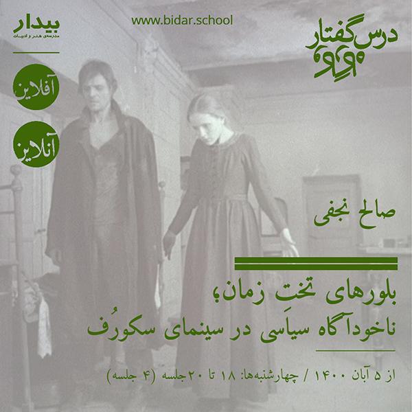 صالح نجفی - بلورهای تختِ زمان؛ ناخودآگاه سیاسی در سینمای سکورُف