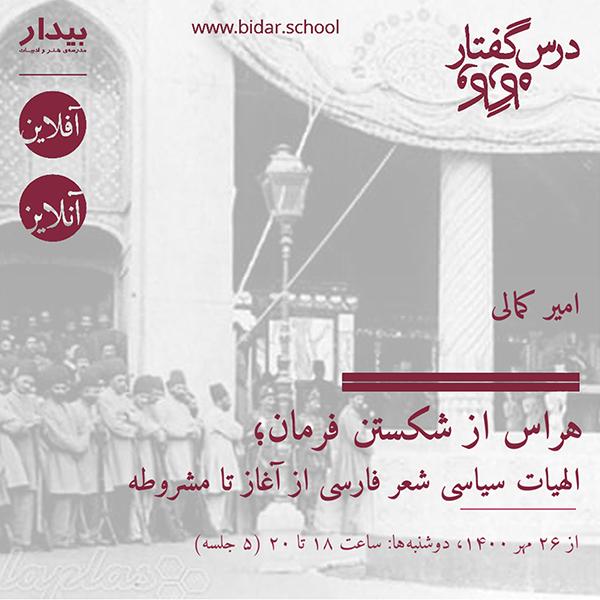 امیر کمالی - هراس از شکستن فرمان؛ الهیات سیاسی شعر فارسی از آغاز تا مشروطه
