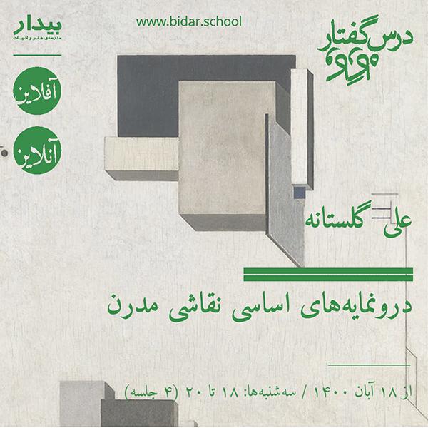 علی گلستانه - درونمایههای اساسی نقاشی مدرن