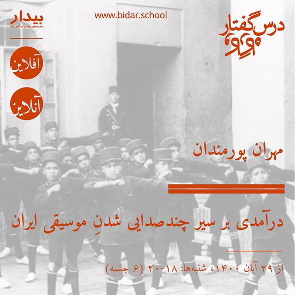 مهران پورمندان - درآمدی بر سیر چندصدایی شدنِ موسیقی ایران