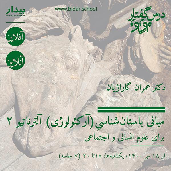 دکتر عمران گاراژیان - مبانی باستانشناسیِ(آرکئولوژی) آلترناتیو 2
